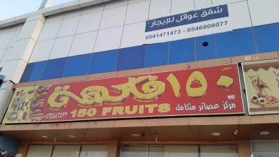150 فاكهة