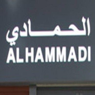 ALHAMADI WACTH