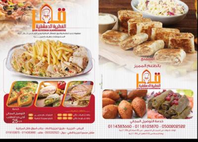 مطعم قصر الفطيرة الدمشقية