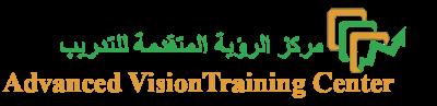 مركز الرؤية المتقدمة للتدريب